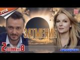 Затмение / 2018 (мелодрама). 2 серия из 8