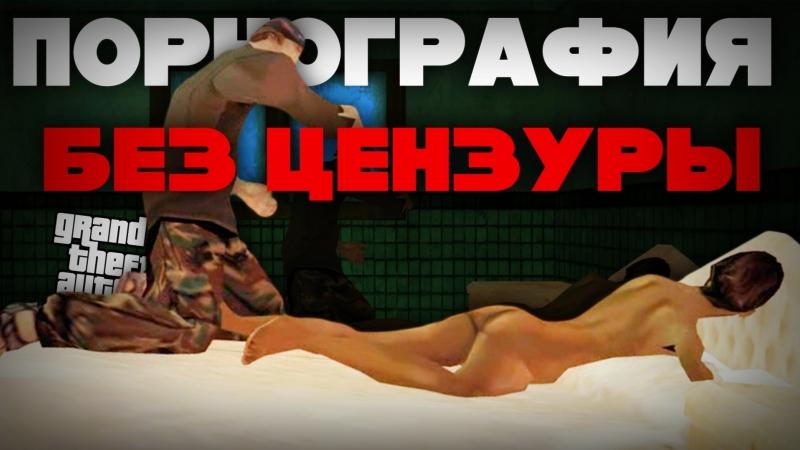 Порно игры для души 6 [Порно версия GTA San Andreas] БЕЗ ЦЕНЗУРЫ