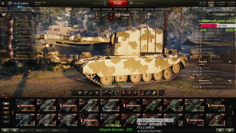 World of tanks ИГРАЕМ ПО ФАНУ I 18