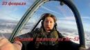 Миша Куралес 23 февраля Высший пилотаж на Як 52