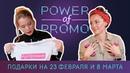 Что подарить на 23 Февраля и 8 Марта ♂♀ Power of Promo 🎁 Идеи подарков