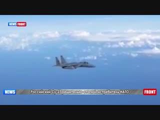 ✔️ РОССИЙСКИЙ СУ-27 РЕШИТЕЛЬНО ОТОГНАЛ ИСТРЕБИТЕЛЬ НАТО