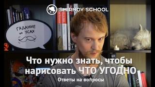 Что нужно знать, чтобы нарисовать все, что угодно? Smirnov school