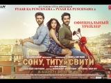 Сону, Титу и Свити | Официальный трейлер |Sonu Ke Titu Ki Sweety | Indian Films | RUS SUB