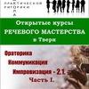Ораторское мастерство: курсы и тренинги в Твери