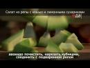 Небанальная кухня Павлова - Салат из репы с кешью и лимонными сухариками