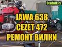 Передняя вилка JAWA 638 CEZET 472 Полная разборка, ремонт Часть ПЕРВАЯ
