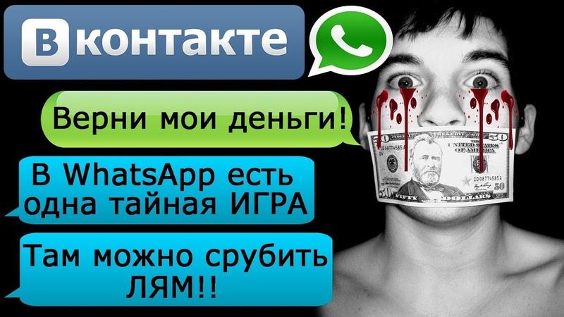 ПЕРЕПИСКА ГДЕ МОИ ДЕНЬГИ, ЧУВАК? в ВК и WhatsApp - СТРАШИЛКИ НА НОЧЬ