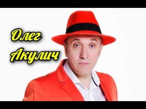 Олег Акулич-Сборник неподражаемого юмора