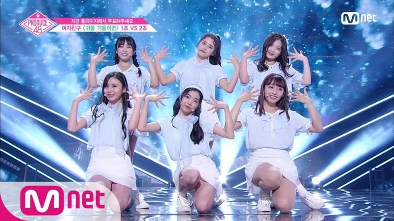 ENG sub PRODUCE48 단독 3회 '귀요미 어벤져스' 자이언트 베이비ㅣ여자친구 ♬귀를 기울