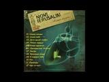 ЛИНИИ СЕРДЦА группа Новый Иерусалим Альбом 2007 года