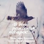Елена Фролова альбом В день рождения подарок (Песни Елены Фроловой на стихи Булата Окуджавы)