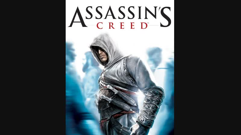 Assasin`s creed 1 серия (Пилот)