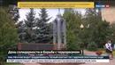 Новости на Россия 24 Помнить чтобы жить москвичи вспоминают жертв терроризма