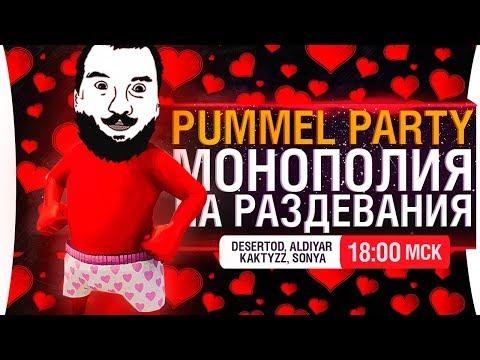 Монополия на раздевание - PUMMEL PARTY