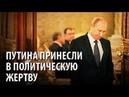 Питерская группа жертвует Путиным ради сохранения власти