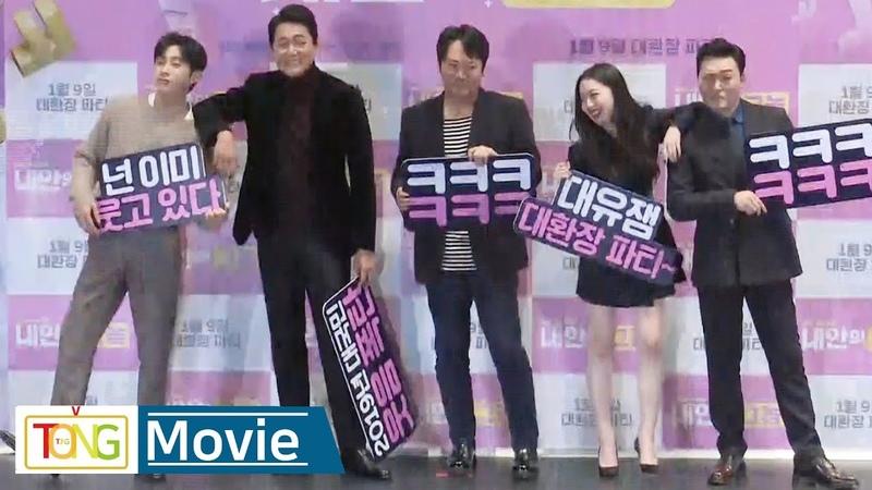 진영(Jinyoung) 내안의 그놈 포토타임 [통통TV]