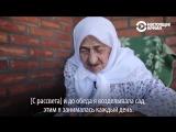Самая старая женщина на земле живет в Чечне