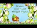 Яблочный спас Видео открытки Праздник яблочный спас
