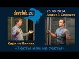 2014.09.25 RUS Андрей Солнцев и Кирилл Линник - Тесты или не тесты
