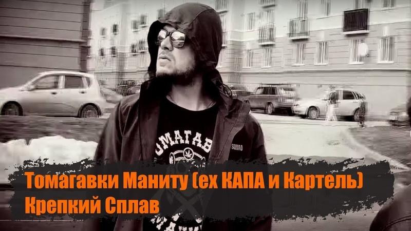 Томагавки Маниту (ex КАПА и Картель) - Крепкий Сплав (Official Video)