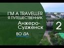 I'M A TRAVELER | Я ПУТЕШЕСТВЕННИК - Анжеро-Судженск | Anzhero-Sudzhensk 2018 - 2 часть