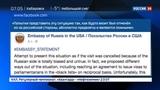 Новости на Россия 24 Зуб за зуб посольство РФ прокомментировало отказ выдать визу сенатору США