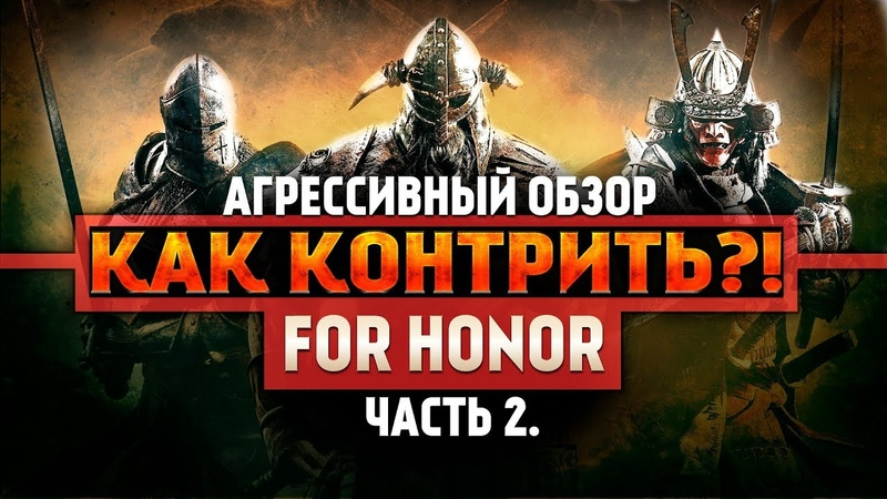 For Honor ◇ КАК КОНТРИТЬ ВСЕХ ПЕРСОНАЖЕЙ ◇ ГАЙД ◇ Как играть ◇ Часть 2