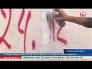 Реклама наркотиков заполонила спальные районы Симферополя. Как бороться?