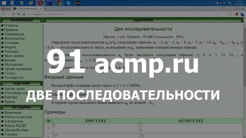 Разбор задачи 91 acmp.ru Две последовательности. Решение на C