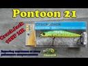 Видеообзор воблера Pontoon 21 Crackjack 98SP MR по заказу Fmagazin