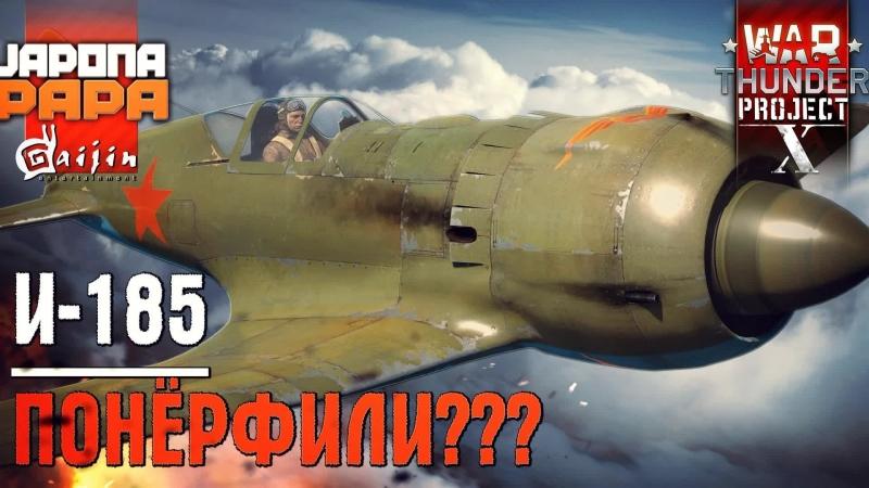 Изменения 1.79 ▲ И-185 Стали хуже ▲ War Thunder ▲ РБ
