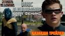 ИКС АДАМДАР: Қара феникс - қазақша дыбысталған трейлер (2019) / Люди Икс: Тёмный феникс - трейлер