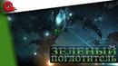 ПОГЛОТИТЕЛЬ ДУШ Как пройти возвращение в эдем Star Conflict