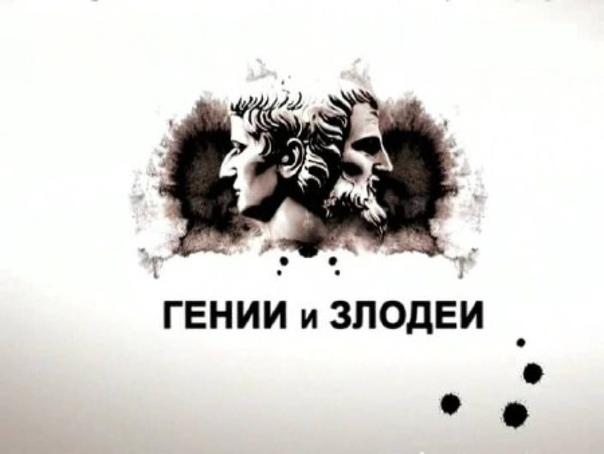 Документальный сериал «Гении и злодеи». Архитекторы и фотографы