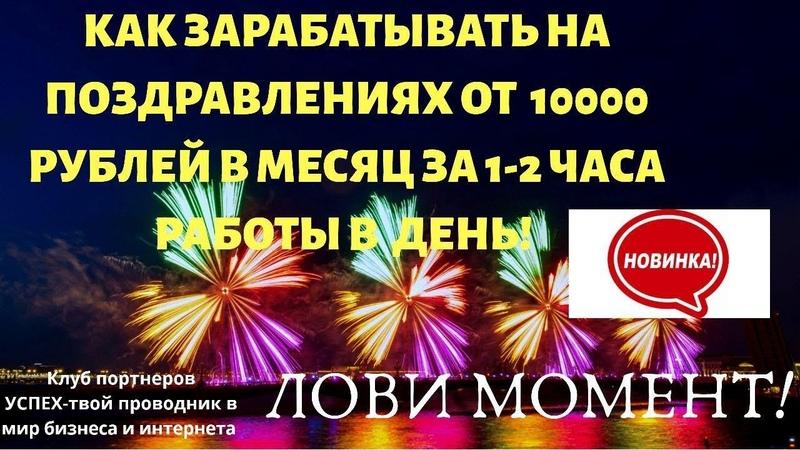 Как зарабатывать деньги в интернете на поздравлениях! От 10000 рублей в месяц уделяя 1-2 часа в день