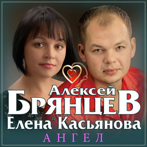 Алексей Брянцев альбом Ангел (feat. Елена Касьянова)