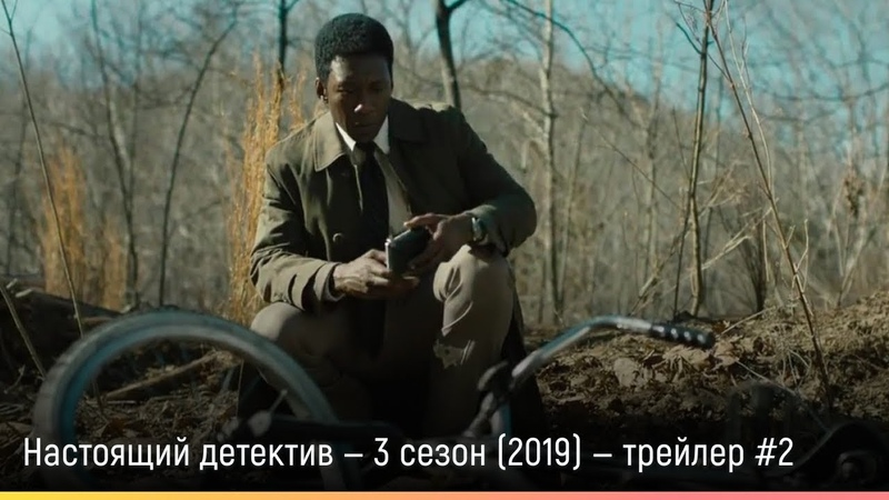 Настоящий детектив 3 сезон 2019 трейлер 2