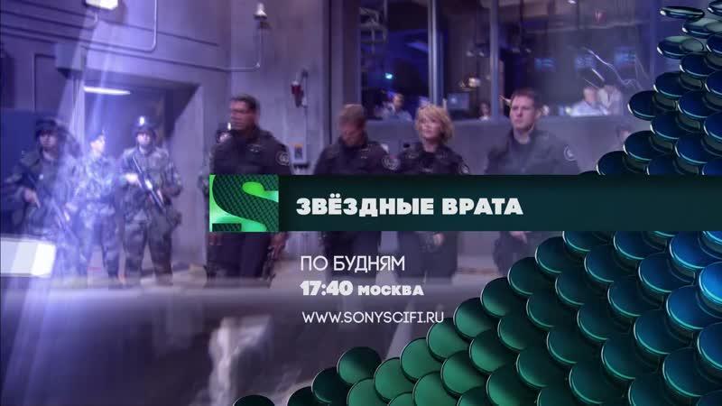 Звездные врата (8-10 сезон) по будням в 17:40 (МСК) на Sony Sci-Fi
