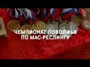 ЧЕМПИОНАТ ПОВОЛЖЬЯ ПО МАС-РЕСЛИНГУ 2018 г.ЧЕБОКСАРЫ