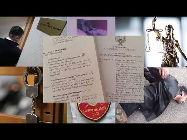 КСОВД. Атаман КСОВД о приговоре Банде Юриста ч.10