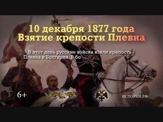 Взятие крепости Плевна. 10 декабря 1877 года