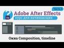 Бесплатный курс After Effects для начинающих интерфейс Окна Composition, timeline Часть 2