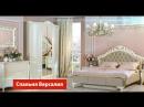 Спальня Версалия