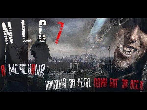 S.T.A.L.K.E.R. NLC 7 Я МЕЧЕННЫЙ HBM (231)