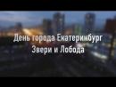 Концерт на день города Екатеринбург. Звери и Лобода. Аэросъемка.