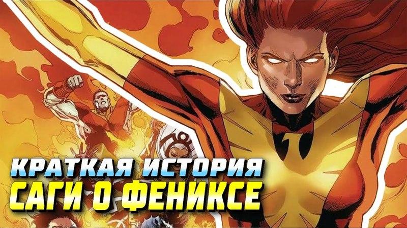 Краткая история Саги о Фениксе Phoenix Тёмный Феникс Марвел Люди Икс XMen