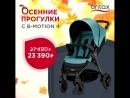 1000x1000 Britax B-Motion 4 Осенние Прогулки Соцсети Видео.mp4
