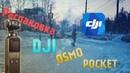 Распаковка DJI Osmo Pocket ► Мы вернулись! ✅