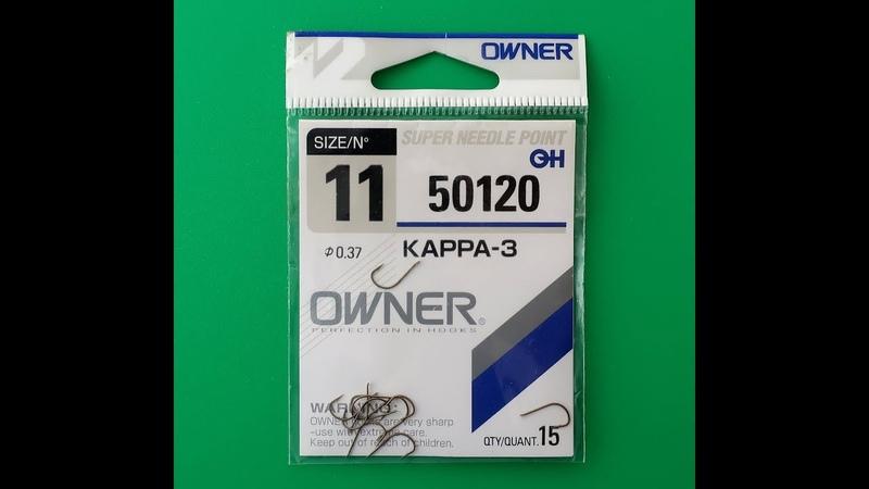 Видеообзор крючков для поплавочной ловли Owner Kappa 3 по заказу Fmagazin